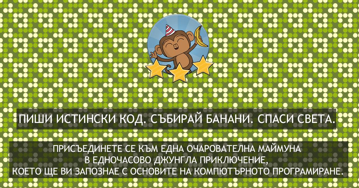 code-monkey-robokids-burgas-banner-hoc-2018-facebook