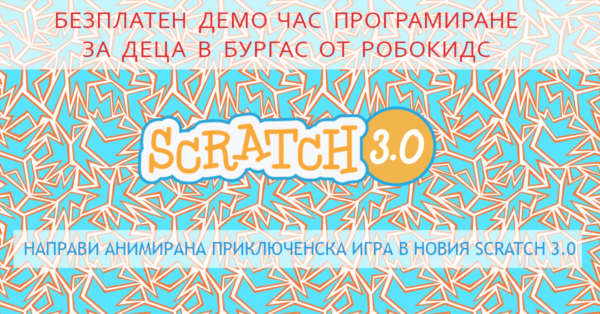 SCRATCH3-robokids-burgas-banner-free-demo-hour-kids-code-event