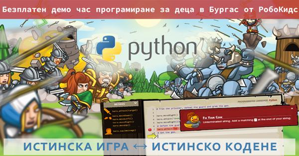 CodeCombat-robokids-burgas-event-FB-banner