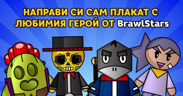 Направи си сам плакат с любим герой от Brawl Stars | курс по дигитална илюстрация за деца от Фрък и РобоКидс в Бургас - лято 2019