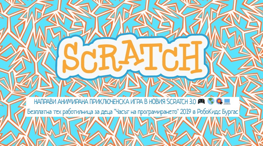 """Анимирана приключенска игра в новия Scratch 3🎮🌎🎯💻Безплатна тех работилница за деца """"Часът на програмирането"""" 2019 в РобоКидс Бургас"""