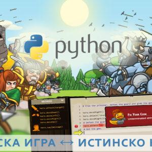 Пиши код, събирай диаманти, побеждавай огрета и скелетони   Програмиране на Python за деца