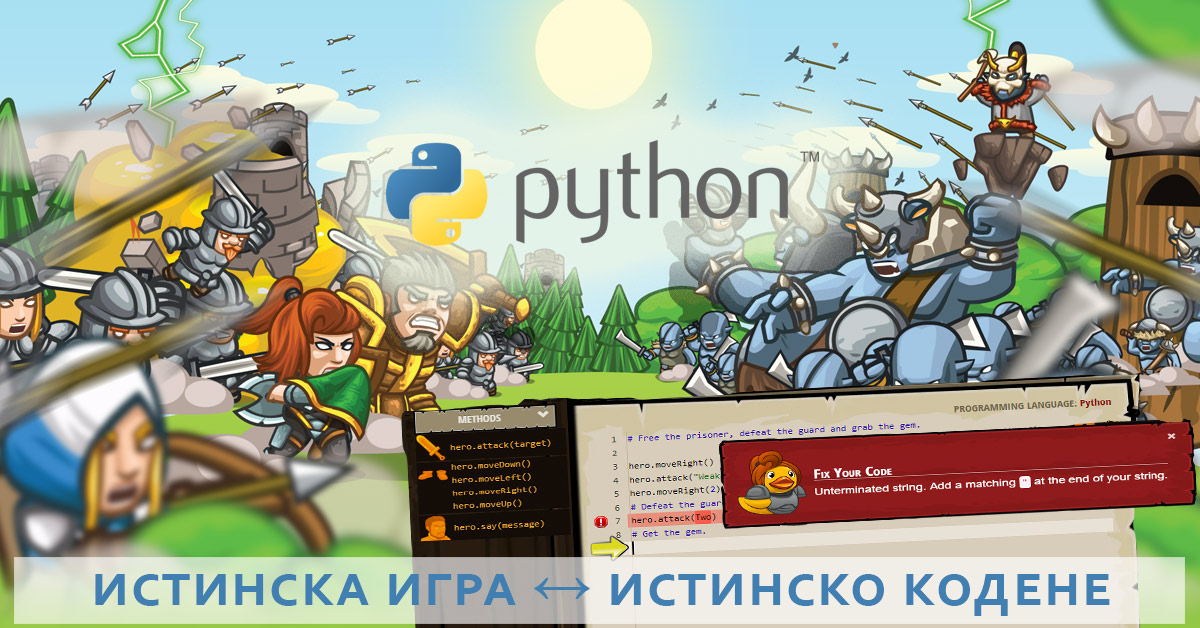 Пиши код, събирай диаманти, побеждавай огрета и скелетони | Програмиране на Python за деца