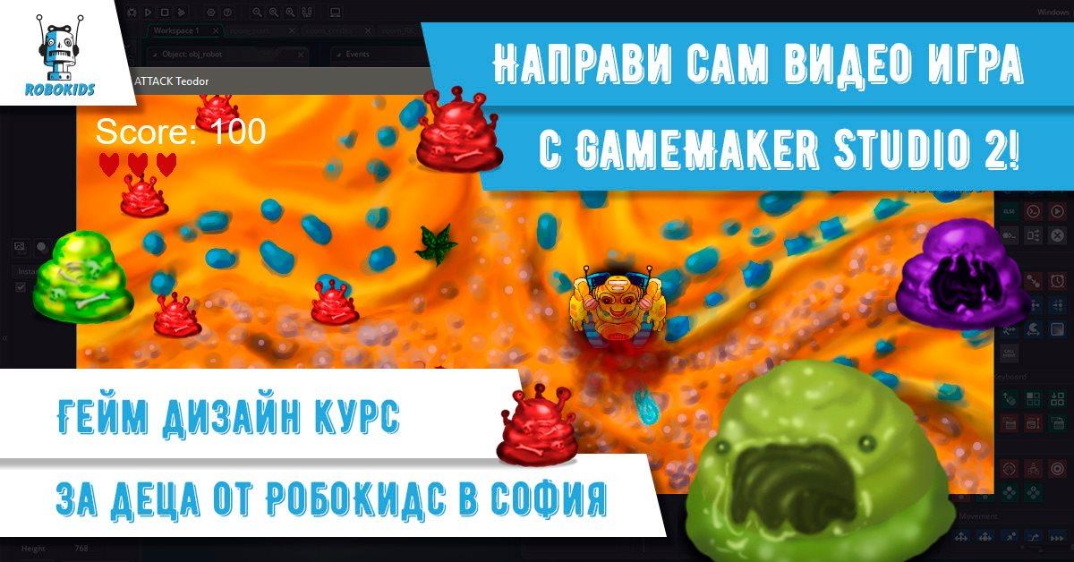 Гейм дизайн програмиране курс за деца в София. Направи сам видео игра с GameMaker Studio 2 от РобоКидс